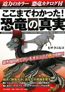 【送料無料】ここまでわかった!恐竜の真実