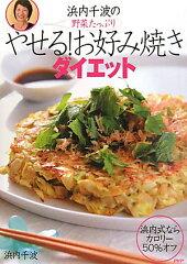 【送料無料】浜内千波の野菜たっぷりやせる!お好み焼きダイエット