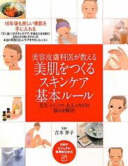 【送料無料】美容皮膚科医が教える美肌をつくるスキンケア基本ルール [ 吉木伸子 ]