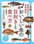 おいしい魚の目利きと食べ方