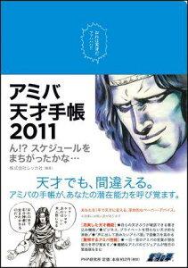 【送料無料】アミバ天才手帳(2011)