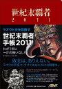 世紀末覇者手帳 2011年版