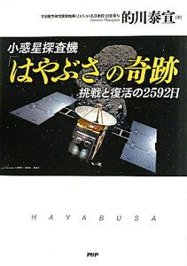 【送料無料】小惑星探査機「はやぶさ」の奇跡