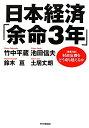 【送料無料】日本経済「余命3年」 [ 竹中平蔵 ]