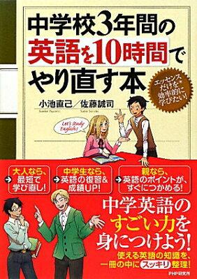 【送料無料】中学校3年間の英語を10時間でやり直す本