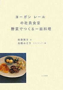 【送料無料】ヨーガンレールの社員食堂野菜でつくる一皿料理