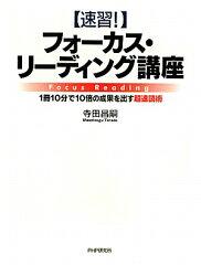 【送料無料】〈速習!〉フォーカス・リーディング講座