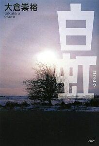 【送料無料】白虹
