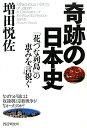 【送料無料】奇跡の日本史