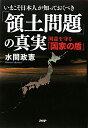【送料無料】いまこそ日本人が知っておくべき「領土問題」の真実