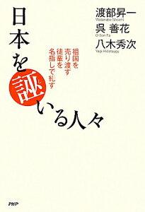【送料無料】日本を誣いる人々