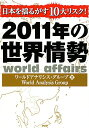 【送料無料】2011年の世界情勢