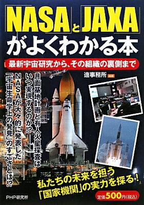 【送料無料】「NASA」と「JAXA」がよくわかる本 [ 造事務所 ]