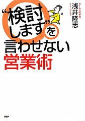 """【送料無料】""""検討します""""を言わせない営業術 [ 浅井隆志 ]"""