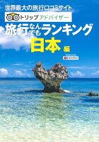 旅行なんでもランキング 日本編2版
