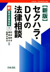 【送料無料】セクハラ・DVの法律相談新版 [ 石井妙子 ]