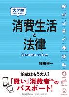 大学生が知っておきたい消費生活と法律