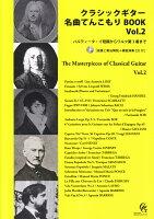 クラシックギター名曲てんこもりBOOK(Vol.2)