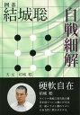 【バーゲン本】囲碁 結城聡 自戦細解 [ 結城 聡 ]