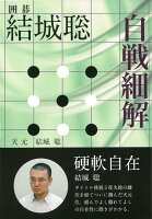 【バーゲン本】囲碁 結城聡 自戦細解
