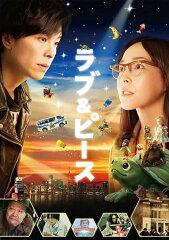 ラブ&ピース コレクターズ・エディション【初回生産限定】