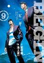 BEGIN(9) (ビッグ コミックス) [ 史村 翔 ]