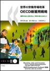 世界の労働市場改革OECD新雇用戦略 雇用の拡大と質の向上、所得の増大をめざして [ 経済協力開発機構 ]