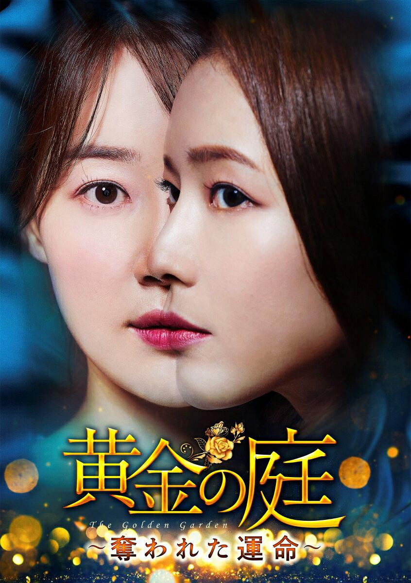 黄金の庭~奪われた運命~ DVD-BOX3