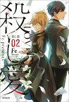 殺し愛2 (MFコミックス ジーンシリーズ) [ Fe ]