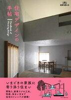 住宅デザインの手帖