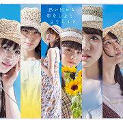 思い出せる恋をしよう (初回限定盤 CD+DVD Type-B)