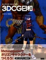 3DCG日和。