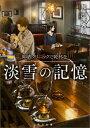 神酒クリニックで乾杯を 淡雪の記憶 (角川文庫) [ 知念 実希人 ]