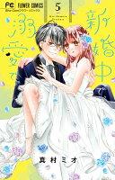 新婚中で、溺愛で。5