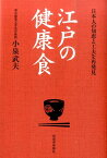 江戸の健康食 日本人の知恵と工夫を再発見 [ 小泉武夫 ]
