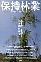 保持林業 木を伐りながら生き物を守る [ 柿澤宏昭 ]