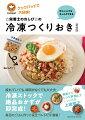 クックパッドで大好評!忙しい人でもちゃんとできる☆栄養士のれしぴ☆の冷凍つくりおき新装版