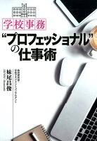 """学校事務""""プロフェッショナル""""の仕事術"""