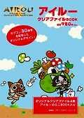 【バーゲン本】アイルークリアファイルBOOK