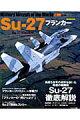 Su-27フランカー