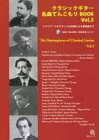 クラシックギター名曲てんこもりBOOK(vol.3)