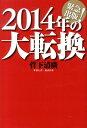 【送料無料】2014年の大転換