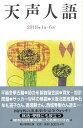 天声人語(2018年1月ー6月) [ 朝日新聞論説委員室 ]...