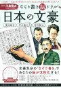 なぞり書き脳ドリル 日本の文豪