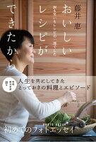 藤井恵 おいしいレシピができたから