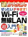 今すぐ使えるかんたんぜったいデキます!Wi-Fi無線LAN超入門 Windows10対応版 [ オンサイト ]