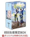 【楽天ブックス限定先着特典 & 先着特典】和牛のA4ランクを召し上がれ!初回生産限定BOX(DVD3...