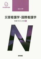 看護の統合と実践[3] 災害看護学・国際看護学 第4版