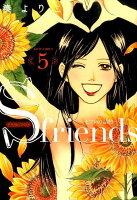 Sーfriends〜セフレの品格〜 5巻
