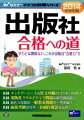 出版社合格への道(2014年採用版)